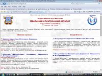 Зведений електронний каталог бібліотечних ресурсів м. Миколаєва