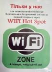 WiFi_logo_Rivne