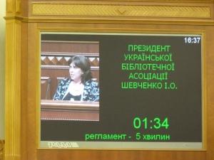 VR_Hearing_Shevchenko_2013